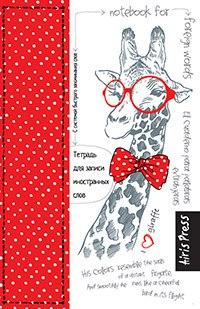 Тетрадь для записи иностранных слов с клапанами (жираф)