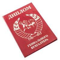 """Диплом """"гениального бухгалтера"""", a6, красный, Эврика"""