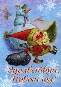 Здравствуй, новый год! набор открыток
