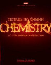"""Тетрадь предметная """"fire. химия"""", 46 листов, клетка, Hatber"""