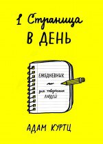 1 страница в день. ежедневник для творческих людей
