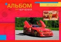 """Альбом для черчения """"автомобиль mercedes"""", 20 листов, КТС-про"""
