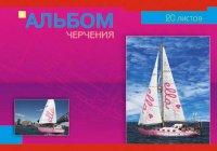 """Альбом для черчения """"яхты-2"""", 20 листов, КТС-про"""