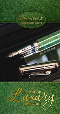 """Телефонная книжка на гребне """"аксессуары"""", а5, 80 листов, линия, зеленый, Plano"""