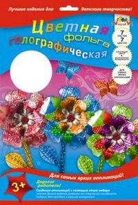 """Цветная голографическая фольга """"цветы и бабочки"""", а4, АппликА"""