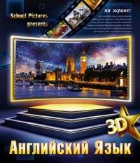 """Тетрадь тематическая """"3d. английский язык"""", 48 листов, КТС-про"""