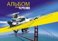 """Альбом-планшет для черчения """"су-34"""", 30 листов, КТС-про"""