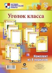 """Комплект плакатов """"уголок класса"""". фгос"""
