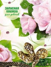 """Записная книжка для девочки """"розы и змейка"""", а5, 64 листа, Plano"""