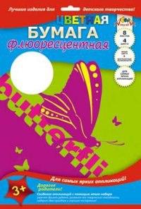 """Цветная флюоресцентная бумага """"бабочка"""", 8 листов, 4 цвета, АппликА"""