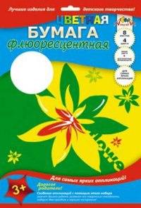 """Цветная флюоресцентная бумага """"нежный лотос"""", 8 листов, 4 цвета, АппликА"""