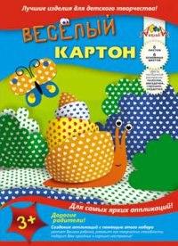 """Веселый цветной мелованный двусторонний картон """"сердечки"""", а4, АппликА"""