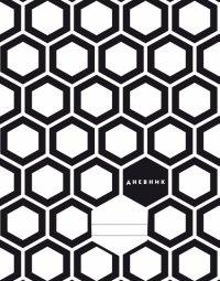 """Дневник для средних и старших классов """"черно-белый стиль"""", 48 листов, Канц-Эксмо (Listoff, Unnika Land)"""