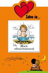 Love is… моей единственной (+ открытка)