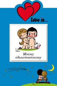 Love is… моему единственному (+ открытка)