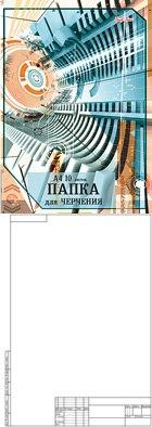 Папка для черчения, а4, 10 листов (с вертикальной рамкой), Проф-Пресс (канцтовары)