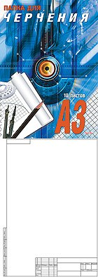 Папка для черчения, а3, 10 листов (с вертикальной рамкой), Проф-Пресс (канцтовары)