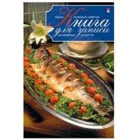 """Книга для записи кулинарных рецептов """"рыба 2"""", а5, 256 страниц, Альт"""