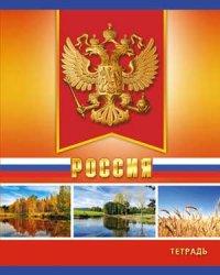 """Тетрадь """"россия"""", 96 листов, клетка, КТС-про"""