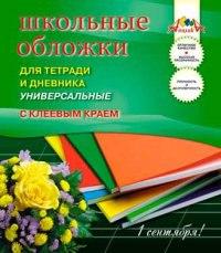 Школьные обложки для тетради и дневника с клеевым краем, 5 штук, АппликА