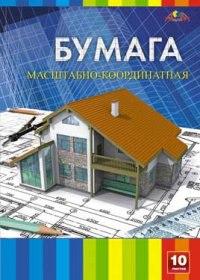 """Бумага масштабно-координатная """"дом"""", а3, 10 листов, АппликА"""