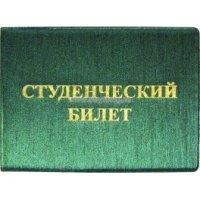 """Обложка для документов """"студенческий билет"""", PANTA PLAST"""