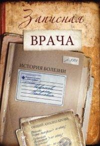 """Записная книжка """"записная врача"""", 32 листа, Проф-Пресс (канцтовары)"""