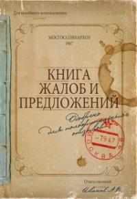 """Записная книжка """"книга жалоб и предложений"""", 32 листа, Проф-Пресс (канцтовары)"""