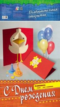 """Поздравительная открытка """"с днем рождения"""", Ранок"""