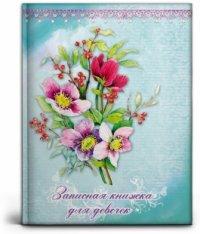 """Записная книжка для девочек """"осенний букет"""", а6, 80 листов, Проф-Пресс (канцтовары)"""