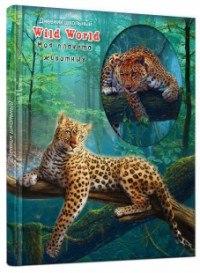 """Дневник школьный, универсальный """"ягуары на дереве"""", 48 листов, Проф-Пресс (канцтовары)"""