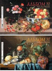 """Альбом для рисования """"дары природы"""", а4, 30 листов, ErichKrause"""