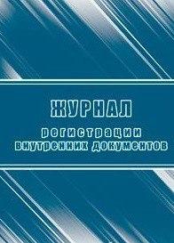 Журнал регистрации внутренних документов