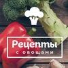 Рецепты с овощами