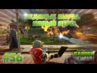 Plants vs. Zombies: Garden Warfare #36 - Ледяные шары. Новый перс!