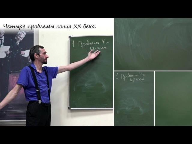 Алексей Савватеев Великие математические революции