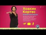 Вечерний Ургант. Хоакин Кортес в сувенирной лавке Первого канала (31.03.2015)