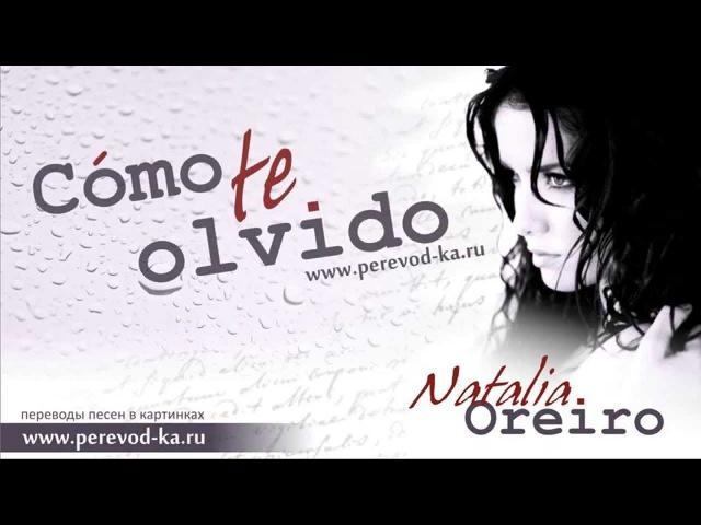 Natalia Oreiro - Como te olvido с переводом (Lyrics)