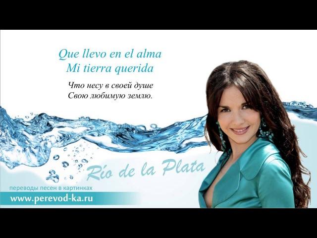 Natalia Oreiro - Rio de la Plata с переводом (Lyrics)