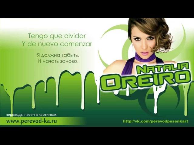 Natalia Oreiro - Tu Veneno с переводом (Lyrics)
