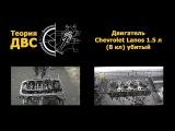 Теория ДВС Двигатель Chevrolet Lanos 1.5 л (8 кл) (убитый)