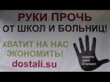 Митинг и Марш В ЗАЩИТУ ОБРАЗОВАНИЯ И МЕДИЦИНЫ 14 декабря 2014