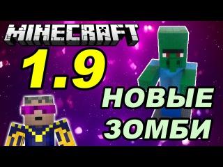ОБЗОР МАЙНКРАФТ 1.9 - НОВЫЕ ЗОМБИ | Minecraft snapshot 15w35 GeronCraft