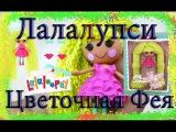 Лалалупси игрушка Цветочная Фея серия Mini Loopy Hair Doll Bundle