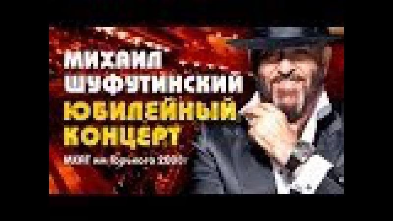 Михаил Шуфутинский - Юбилейный концерт в МХАТ им.Горького