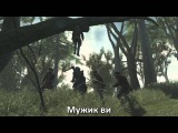 RUSSIAN LITERAL Assassin's Creed 3 - Gameplay Trailer