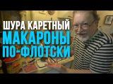Макароны по-флотски без масла Шура Каретный (18+)