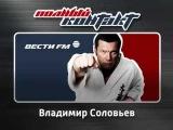 Владимир Соловьёв | Запрета на импорт мало дайте свободу бизнесу