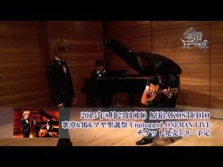 【歌澄&鴇&マヤ生誕祭 Unplugged ONEMAN LIVE】告知映像