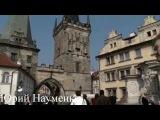 Комментированная прогулка по Карловом мосте в Праге
